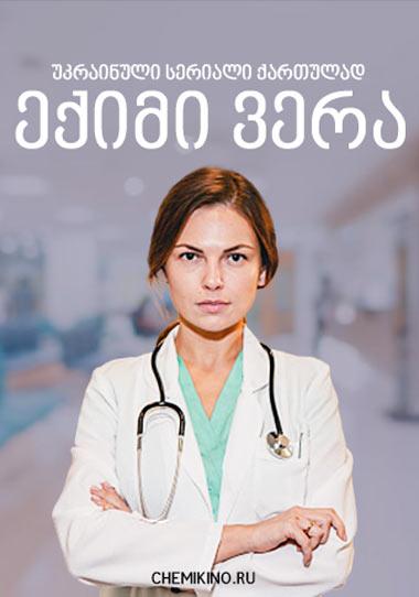 ექიმი ვერა  / Доктор Вера